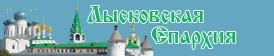 Лысковская Епархия